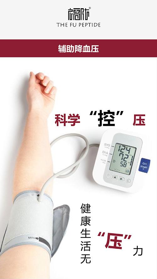 血压怡娅肽粉剂代工