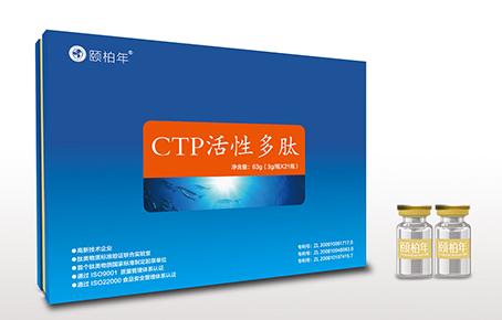 颐柏年®  CTP活性多肽